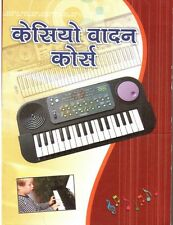 CASIO VADAN COURSE, LEARN TO PLAY CASIO, BOOK IN HINDI, TUTORIAL, CASIO