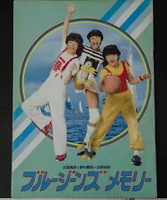 05468 Tanokin Trio Masahiko Kondo BLUE JEANS MEMORY Japanese Movie Program