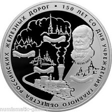 RUSSIA 25 ROUBLES 2007 PF Silver 5 Oz. 150TH ANNIVERSARY OF RUSSIAN RAILWAYS