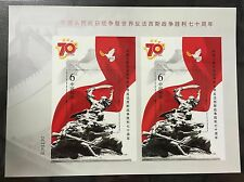 China Stamp 2015-20 70th Anni. of China's victory in World War II uncut S/S MNH