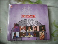 a941981 Wing Hang Records Double CD TV Songs HK 永恆 唱片 劇集金曲精選 Teresa Donald Cheung Deanie Ip Yip Paula Tsui Michael Kwan