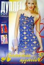 Crochet pattern magazine Duplet Creative Women promo wedding Dress Lace ribbon 3