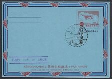 TAIWAN-CHINA, 1962. Hong & Macao Air Letter Han 77, Mint - First Day