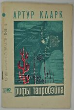 "Arthur CLARKE ""The Reefs of Taprobane"" -1968; Very Rare First Russian Edition."