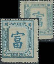 CHINA   LOCAL  WUHU CHAN # LW6 MLH VF ERROR OFF SET MUST SEE RRR