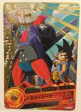 Dragon Ball Heroes Rare HG1-53
