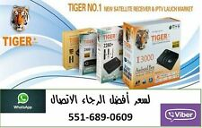 12 Months Code for Royal IPTV Arabic Channels (Tiger receiver / tablet / phone)