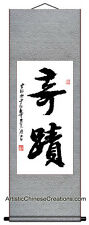 Professionally Hand Painted Chinese Calligraphy Wall Scroll - Miracle