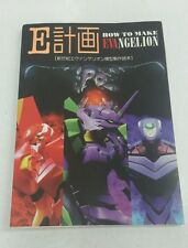 """PROJECT-""""E"""" How to Make EVANGELION /Japanese Anime Figure Guide Book"""