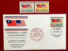 1976 China Taiwan Stamps & Cover  SC#1995-96 美國200年 Flags MNH