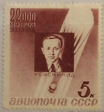 RUSSIA SOWJETUNION 1934 480 C C50a L 14 VARITY ABART Stratosphärenballon MLH