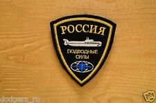 Russian Submarine Force, Russian Tactical army morale military patch