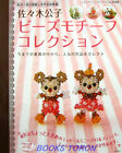 Beads Motif Collection - Mickey, Minnie..etc /Japanese Beads Craft Book