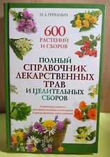 """Book in Russian - """"Directory of healing herbs and fees"""". 600 plants and fees!"""