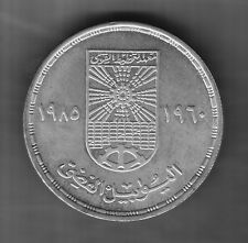 EGYPT 5 POUNDS SILVER 1985 NATIONAL PLANNING INSTITUTE-RARE