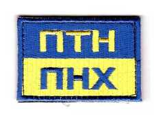 Ukrainian Army Hook & Loop Tactical Morale Patch Flag ПТН ПНХ Putin Huilo