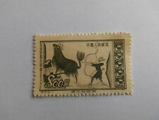 Timbre Chine - 1952 - Y et T n° 943- N**