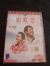 "1964 Julie Yeh Feng "" The Shepherd Girl "" DVD Shaw Brothers Movie"