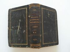 1875 L. Francisco Gallego, Diccionario Manual de Medicina Veterinaria Práctica