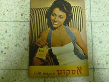 COLOREFUL CIGARETTE ADVERTISMENT BACK COVER MAGAZINE 1956 ISRAEL