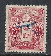 Japan stamps 1919 MI 135  AIRMAIL  MLH  VF