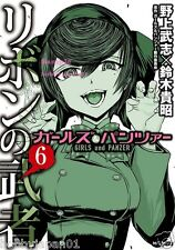 NEW Girls und Panzer Ribbon no Musha Vol.6 Japanese Manga Comic takeshi nogami