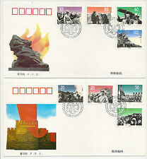 China 1995-17 50th Anniversary of the War against Japan & Facism (design B) FDC