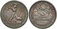 RUSSIE 50 KOPEKS 1926 Y#89.2 XF!!!  (LT1.78)