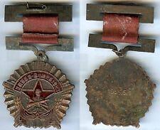 Médaille en variante - Chine médaille inconnue n° 14 1955.5.1