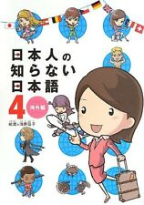 New Japanese Book NIHONJIN NO SHIRANAI NIHONGO 4 from Japan