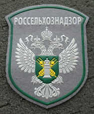 Russian army   INSPECTION OF  AGRONOMY  / FARMING/ patch