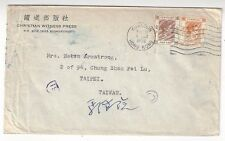 1952 Kowloon Hong Kong KGVI to Taipei Taiwan China