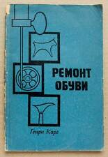 1971 SHOE REPAIR by Henry Karg Manual tutorial Russian book USSR Illustrated