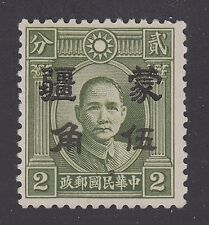 CHINA, 1945. Mengchiang,  J. Occupation, NC1065, Mint **