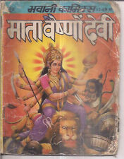 INDIA RARE - BHAVANI COMICS IN HINDI - MATA VAISHNNON DEVI - PAGES 48