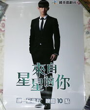 You Who Came From The Stars Taiwan Promo Poster Ver.B (Kim Soo Hyun)
