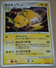 Japanese Holo Foil Raichu # 025/092 Intense Fight in the Destroyed Sky Set SP