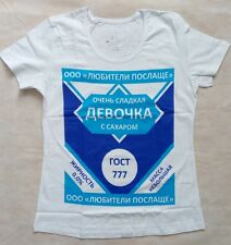 Very Sweet Girl - Russian T-Shirt - Soviet Condensed Milk - Size L