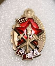 BADGE BEST WORKER OF FIRE PROTECTION MINISTRY OF INTERNAL AFFAIRS OF THE USSR