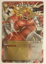 One Piece Miracle Battle Carddass OP06 10 R
