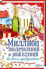 In Russian book - A million congratulations and wishes for all holidays