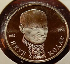 X0262 Russia  1992 1 Rouble ruble combine shipping