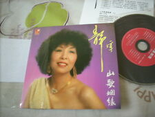 a941981 Tsin Ting HK Wing Hang Paper Back CD 靜婷 山歌姻緣