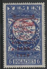 Yemen 2573 - 1958 UNISSUED 6b with AIR MAIL  overprint DOUBLED u/m