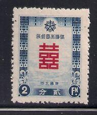 Manchukuo  1937  Sc #127  MNH  (3-6156)