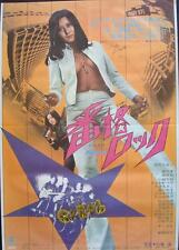 RANKING BOSS ROCK BANKAKU ROKKU Japanese B2 movie poster SUKEBAN 1973