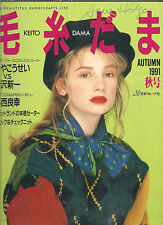 KNITTING & Fashion ~ Keito Dama Autumn 1991~  Japanese crafts magazine