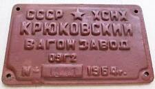 CCCP Locomotive Builders Plate 1964 Emblem Cast Metal Plaque Train Railroad USSR