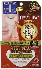 KOSE Clear Turn eye zone mask 32 times 64 sheets from Japan