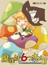 Touhou Project: New Super Marisa Land Doujin PC Game Tasogare Frontier Japanese